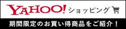 Yahoo!ショッピング 期間限定のお買い得商品をご紹介!
