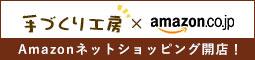 手づくり工房×amazon.co.jp Amazonネットショッピング開店!