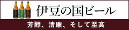 伊豆の国ビール 芳醇、清廉、そして至高