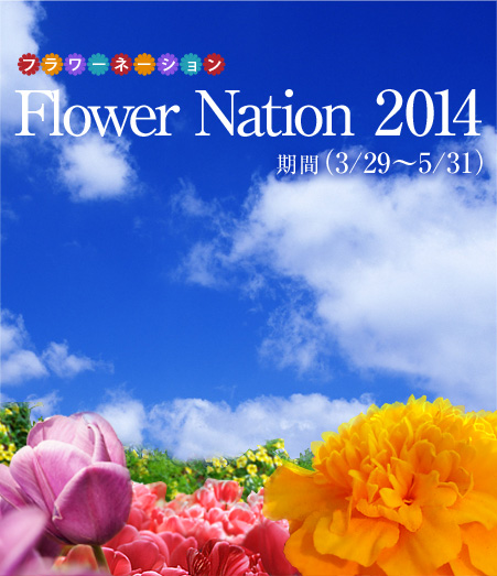 Flower Nation 2014 期間(3/29~5/31)