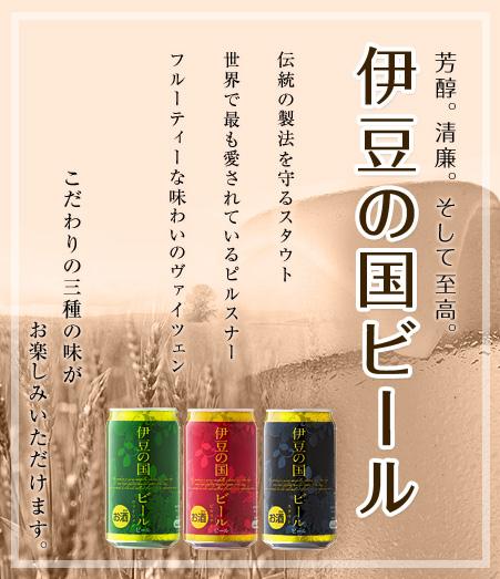 伊豆の国ビール