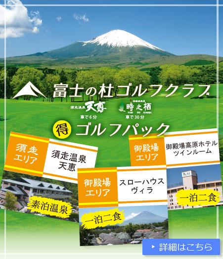 富士の杜ゴルフクラブ ゴルフパック